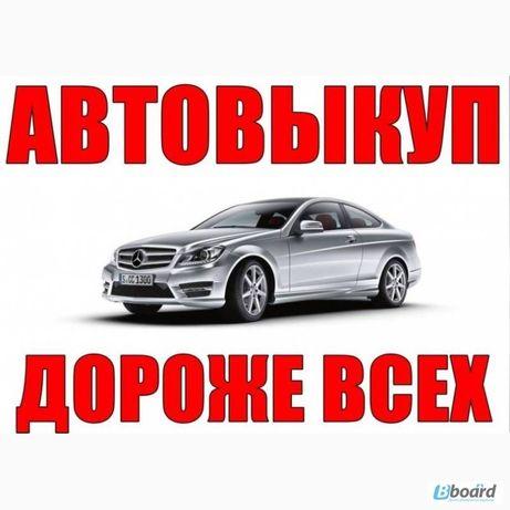 Авто Выкуп  Купим автомобиль . Быстрый Выкуп авто. Продать авто .