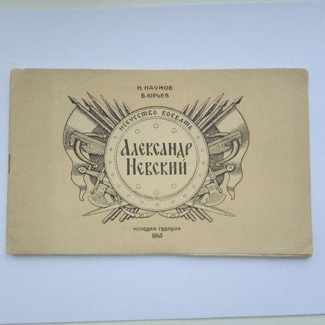 Александр Невский. 1943