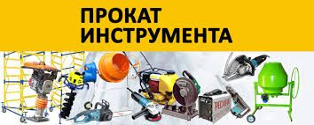 Вибротрамбовка , генератор , виброплита , отбойник , ямобур , пилосос