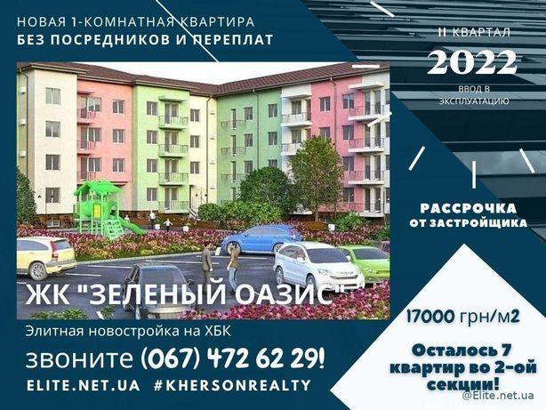 Элитная 1-комнатная Квартира Новострой ЖК Зеленый Оазис Застройщик