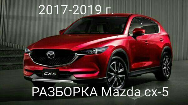 Mazda cx-5 Разборка Мазда cx-5 2017-2019 г.