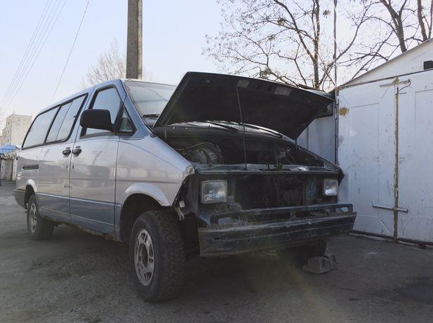 Ремонт Ford Aerostar