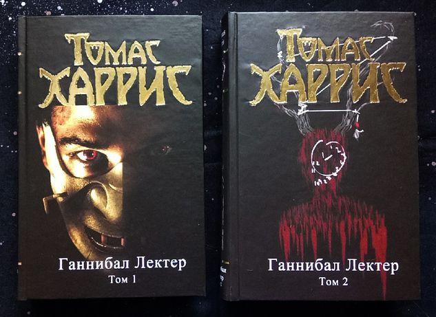 Томас Харрис Ганнибал Лектер. Том-1 и Том-2, серия Темная башня