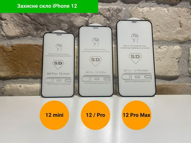 Защитное стекло iPhone X / XS / 11 / 11Pro / 12 / Mini / Pro / Pro Max