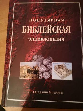 Популярная библейская энциклопедия Тим Даули