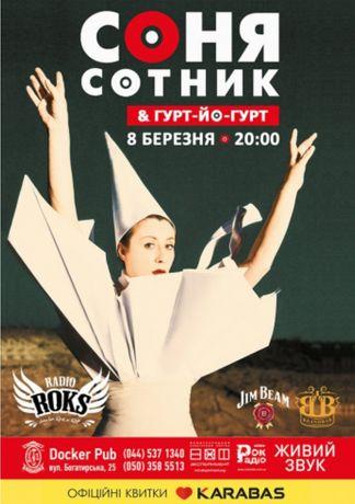 8 марта. Билеты на концерт Сони Сотник