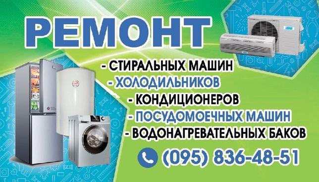 Качественный Ремонт Установка стиральных машин холодильников бойлеров