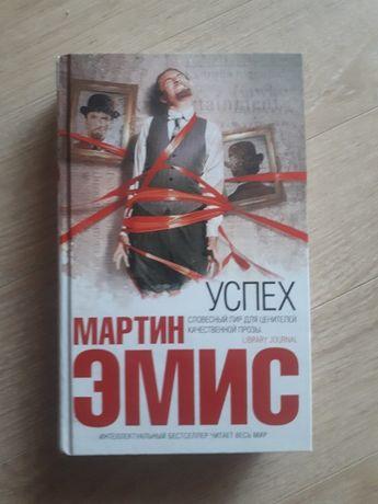 Мартин Эмис-Успех книгу продам