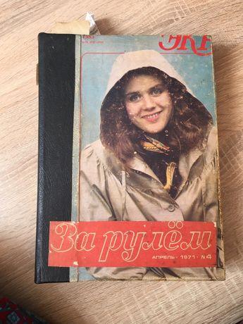 Подшивка журналов За Рулем 1971г