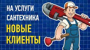 Сантехник Ильичёвск и пригород.