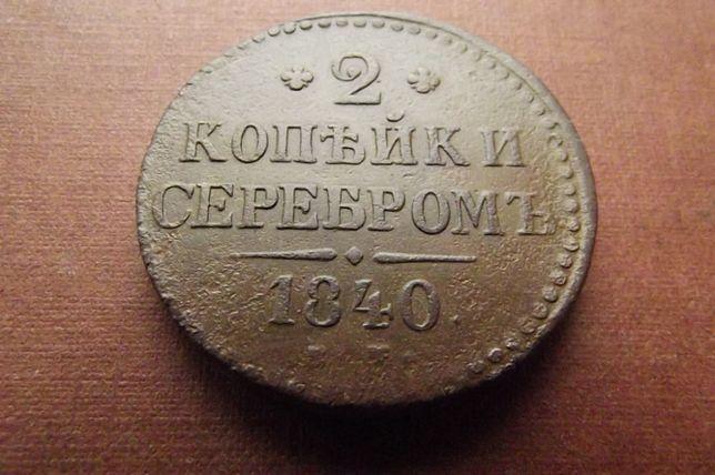2 копейки серебром 1840 года Е.М. Николай 1-й