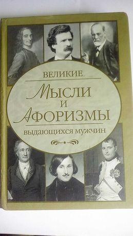 """""""Мысли и афоризмы"""" выдающихся мужчин  2010 год изд."""