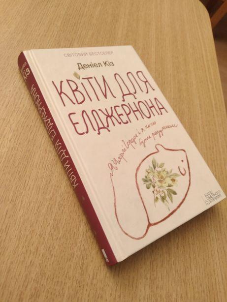 """Д.Кіз """"Квіти для Елджернона"""""""