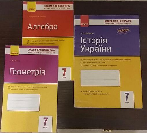 Зошит для контролю 7 клас Алгебра Геометрія Історія України