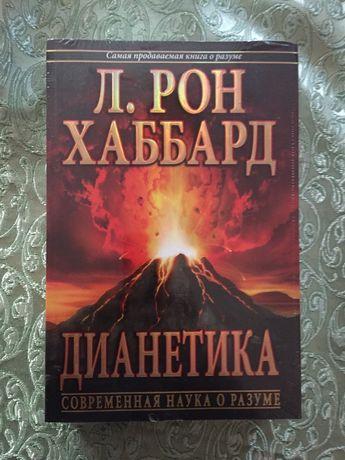 Л.Рон Хаббард -Дианетика