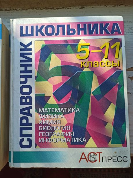 Справочник школьника. 2 тома