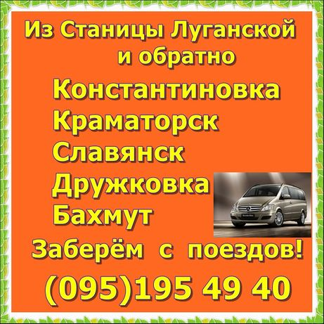 Автобус Станица Луганская-Константиновка,Славянск,Краматорск,Бахмут