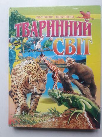 """Ілюстрована енциклопедія """"Тваринний світ"""""""
