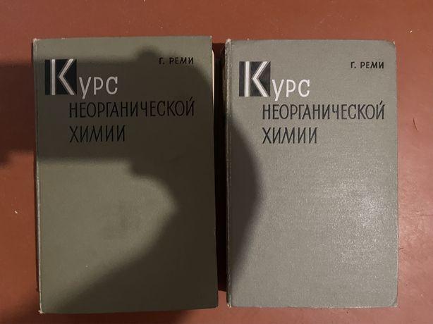 Курс неорганической химии в 2-х томах. Реми Г.. Мир