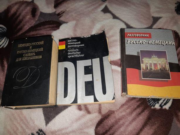 Немецко русский словарь 3 штуки