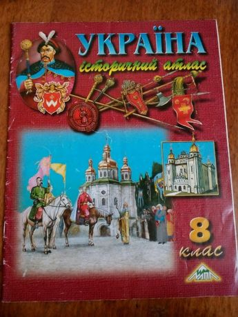 Історія України. Історичний атлас. 8 клас
