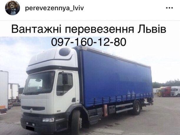 Вантажні перевезення,  перевезення вантажів, доставка,  переїзд