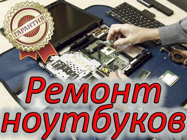 Ремонт Настройка Компьютера,ПК,ноутбука Установка Программ, системы