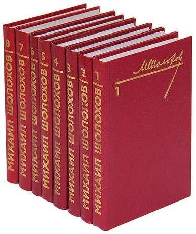 М. Шолохов. Собрание сочинений в 8 томах (комплект) Шолохов М.А