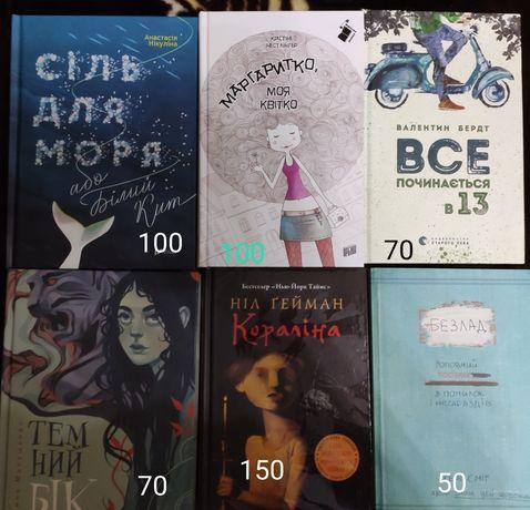 Лот современные подростковые книги видавництво старого лева