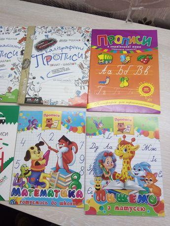 Прописи готуємось до школи на українській мові