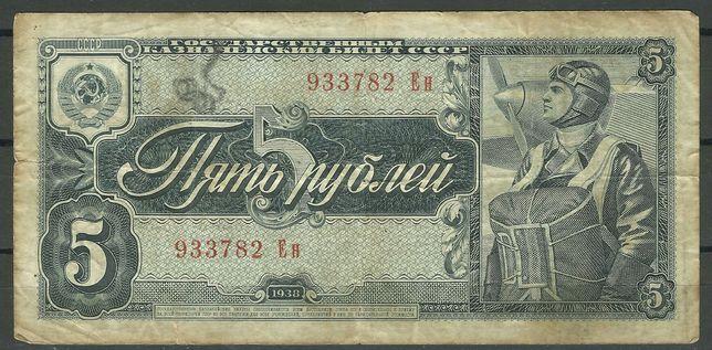 Продам 5 рублей СССР