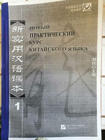 Практический курс китайского языка (ксерокопия)