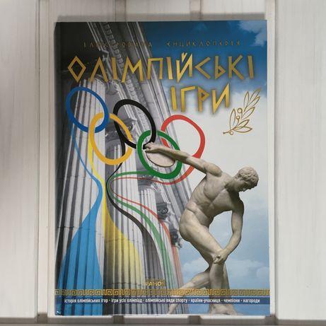 Енциклопедія про Олімпійські ігри