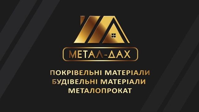 Металочерепиця,металопрофіль(профнастил ),штахетник ,блок-хаус металев