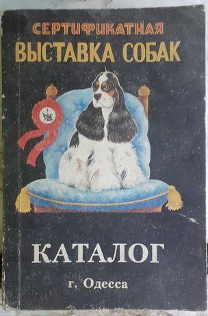 """""""Каталог собак"""" с выставки 1996г."""