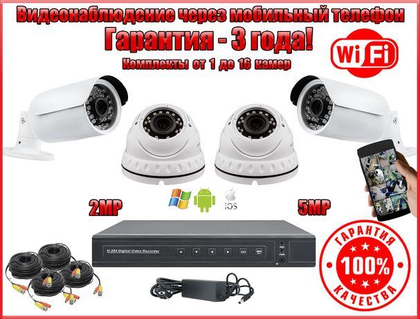 Комплекты видеонаблюдения на 1,2,3,4 камеры 2,5,8 МР. Гарантия 3 года!