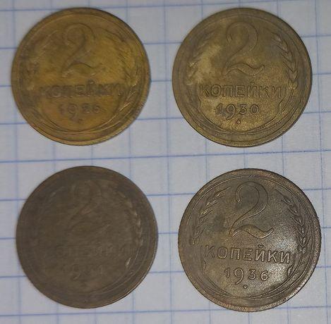 Продам 2 коп. 1926,30,31,36