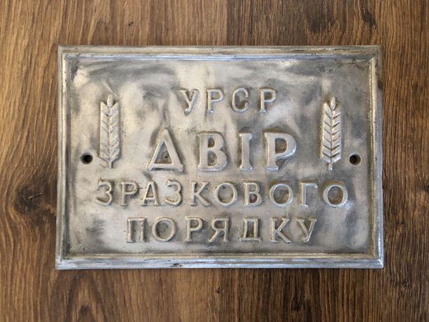 Табличка СССР аллюминиевая, коллекцмонная, раритет