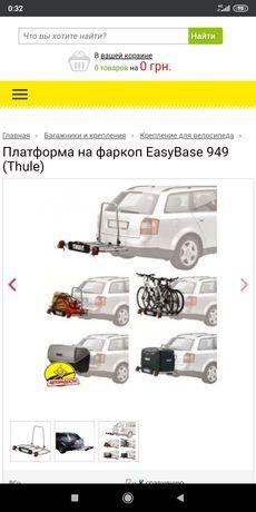Продам платформу EasyBase 949(Thule)