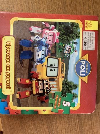 Детская книга с пазлами робокар полли