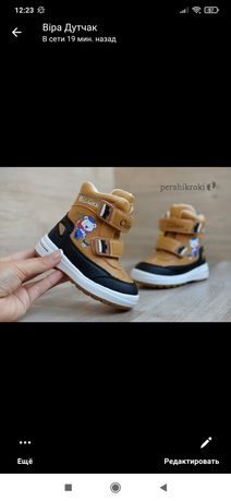 Зимние ботинки , сапожки фирма Clibee