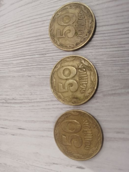 Монеты 3шт. 50копеек Бердянск - изображение 1