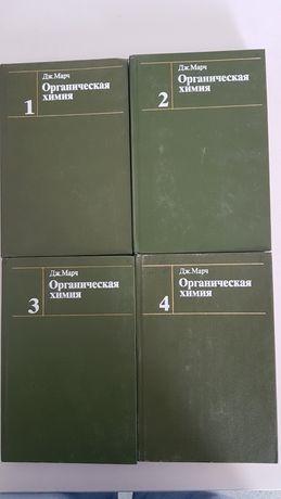 Дж. Марч Органическая химия в 4-х тт.