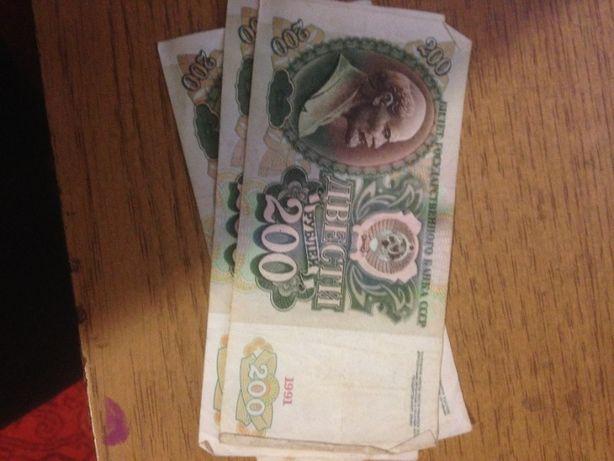 Двести рублей 1991г.