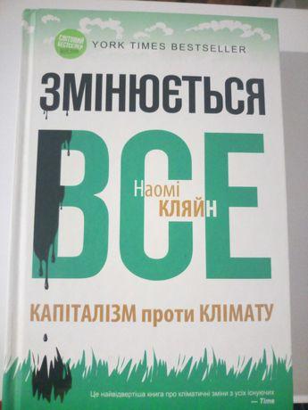 Книга Капіталізм проти клімату