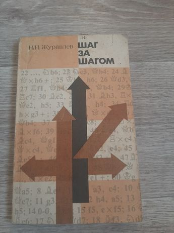 "Шахматная азбука, Н.И. Журавлев ""Шаг за шагом"""