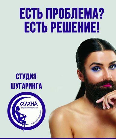 Мужская и женская депиляция Шугаринг ,м Академика Павлова, Салтовка