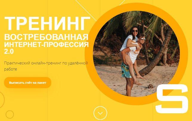 Ксения и Валерий Секиро. Востребованная интернет-профессия.Август 2020