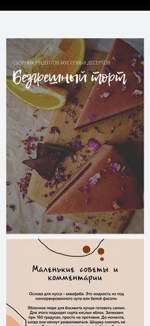 Сборник ПП веганских безглютеновых муссовых тортов (электронный)