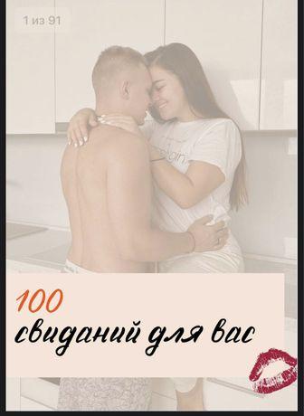 Гайд 100 свиданий для вас